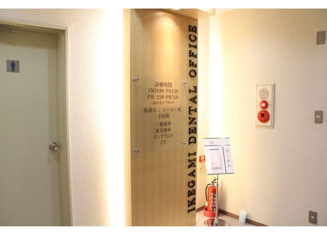 阿波座駅 1番出口徒歩 1分 池上歯科の院内写真2