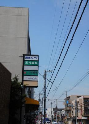 藤井寺駅 北口徒歩5分 三村歯科医院の外観写真4