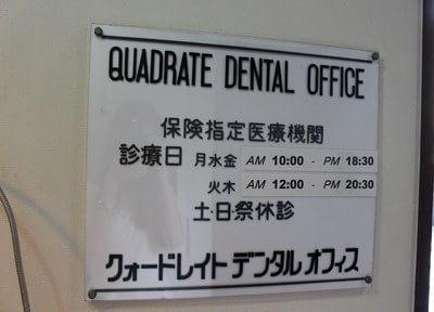 クォードレイトデンタルオフィスの画像