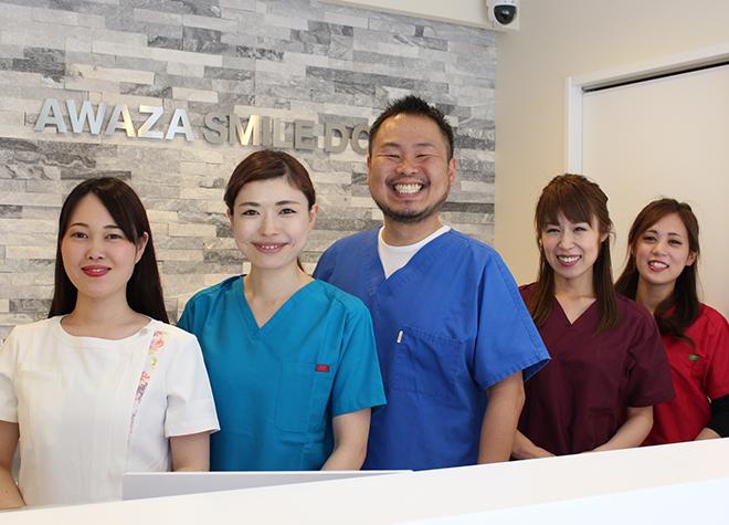 阿波座スマイル歯科