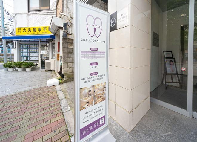 北浦和駅 西口徒歩 1分 しみずデンタルクリニックの外観写真5