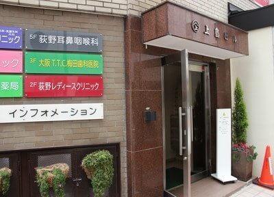 西梅田駅 4B徒歩1分 大阪T.T.C.梅田歯科医院写真2