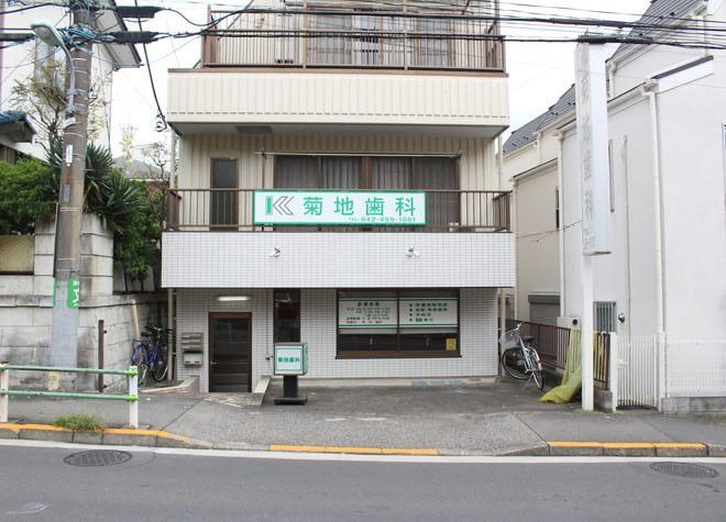 布田駅 出口徒歩9分 菊地歯科医院の外観写真6