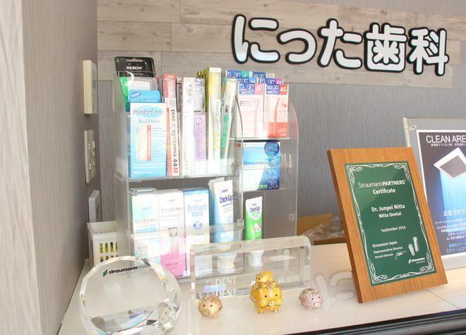 東松山駅 東口徒歩 1分 にった歯科の院内写真2