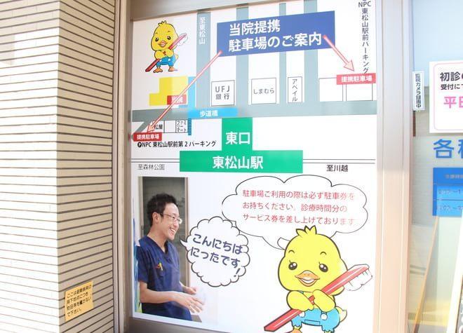 東松山駅 東口徒歩 1分 にった歯科の院内写真6