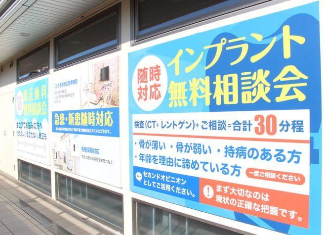 東松山駅 東口徒歩 1分 にった歯科の院内写真7