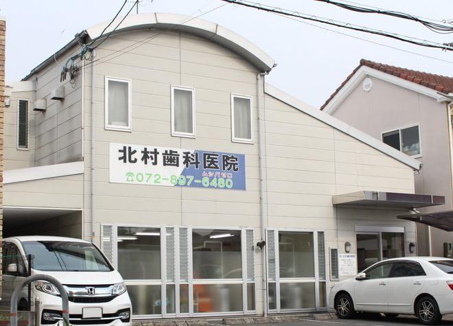 北村歯科医院 津田クリニック