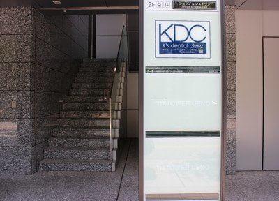 K'sデンタルクリニックの画像