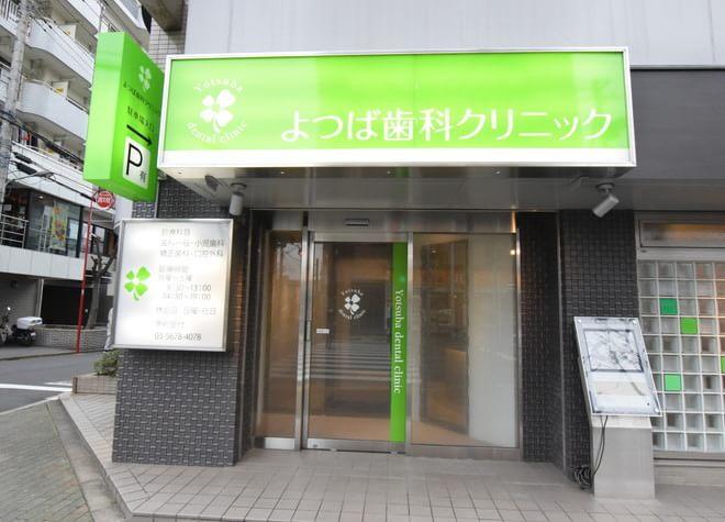 新小岩駅 南口徒歩12分 よつば歯科クリニック写真7
