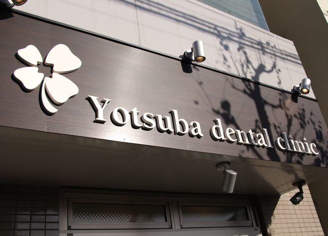 よつば歯科クリニックの外観