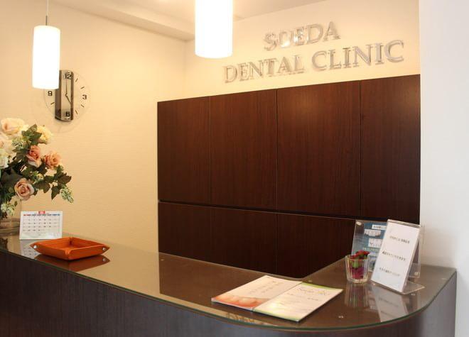 そえだ歯科クリニック