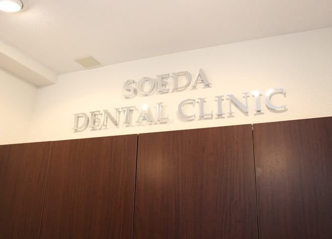 上永谷駅 3番出口徒歩 5分 そえだ歯科クリニックの院内写真6
