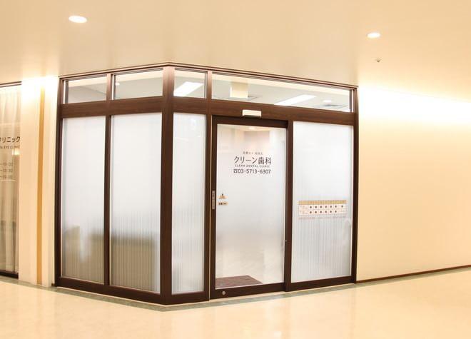 蒲田駅 出口徒歩1分 クリーン歯科写真1