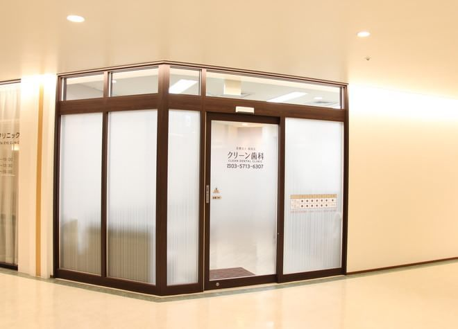 蒲田駅 出口徒歩1分 クリーン歯科の外観写真7