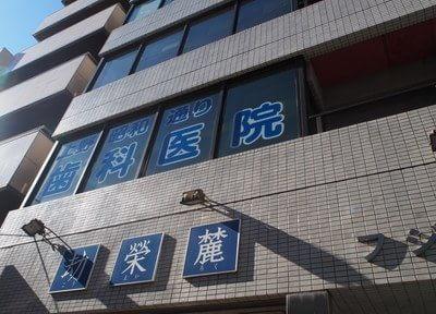 上野昭和通り歯科医院の画像