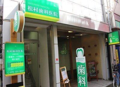 松村歯科医院(元町駅)の画像