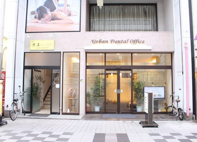 姫路駅 北口徒歩6分 アーバン歯科室写真1