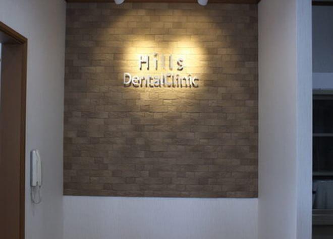 小山駅出口 車13分 ヒルズ歯科医院の院内写真4