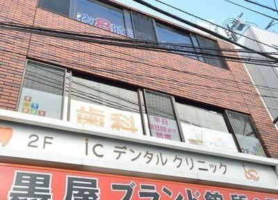 京成船橋駅出口2 徒歩1分 ICデンタルクリニックの外観写真6