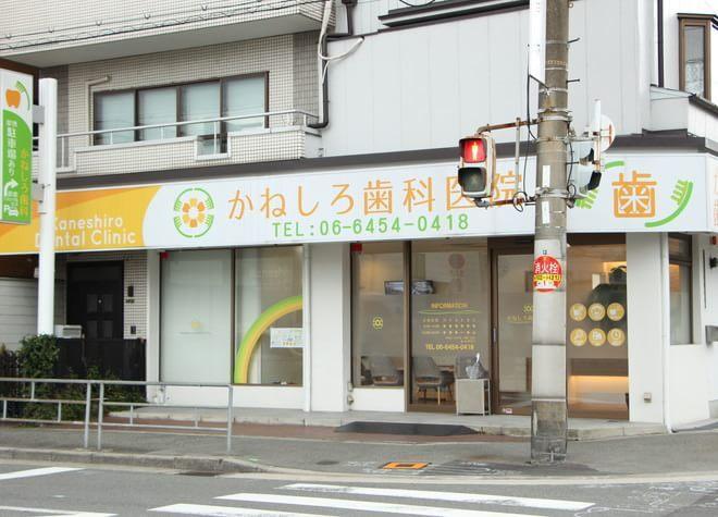 福島駅(大阪府) 出口徒歩 14分 かねしろ歯科医院の外観写真6