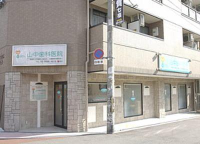 山中歯科医院の画像
