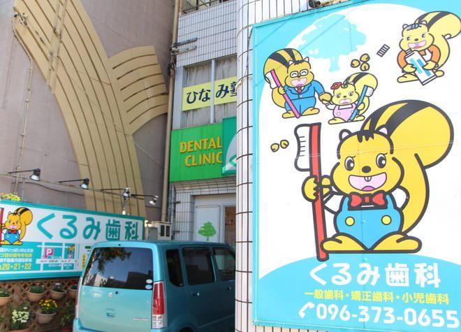 くるみ歯科(熊本市中央区)の画像