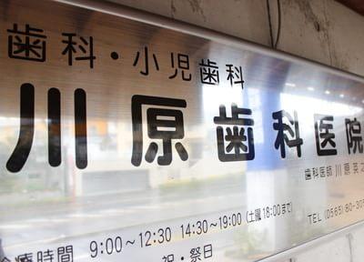 川原歯科医院の写真7