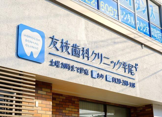 薬院駅 出口徒歩 7分 友枝歯科クリニック平尾の写真7