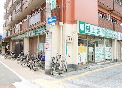 医療法人弘正会村上歯科医院の画像