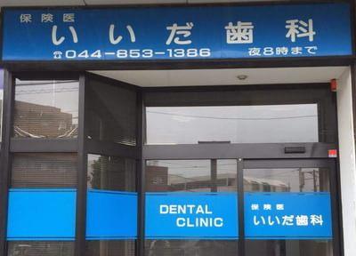 鷺沼駅 徒歩 5分 いいだ歯科医院写真1