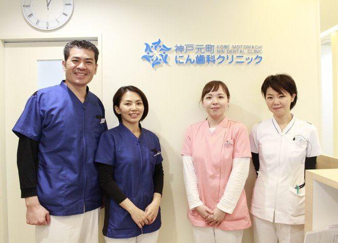神戸元町にん歯科クリニックのスタッフ写真