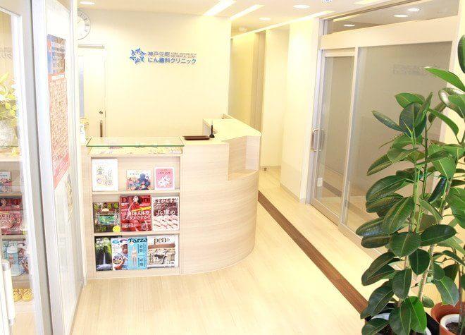 神戸元町にん歯科クリニックについて