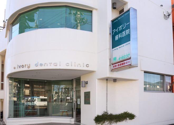 西千葉駅 北口徒歩5分 アイボリー歯科医院の外観写真5