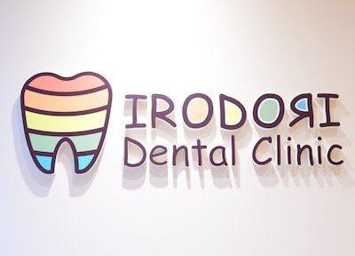 いろどり歯科クリニックの写真7