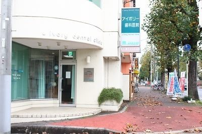 医療法人社団愛和会アイボリー歯科医院の画像