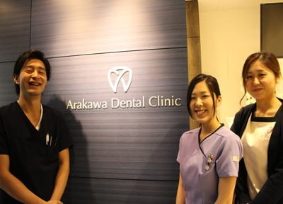 あらかわ歯科医院(神奈川県横浜市石川町)の画像