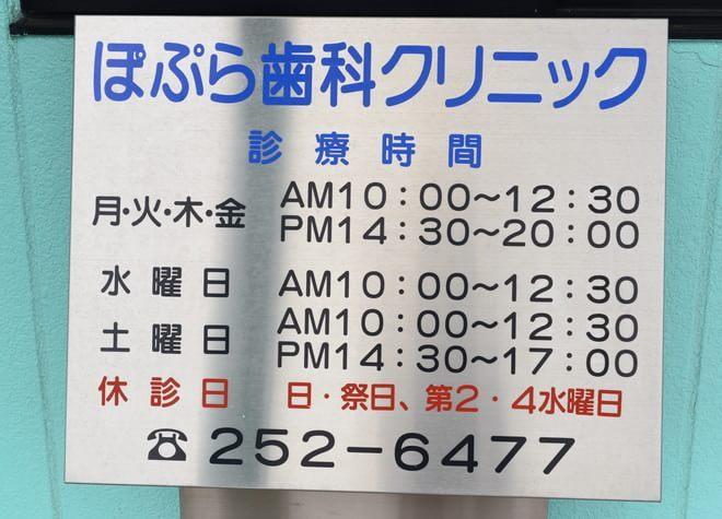 東仙台駅 出口車5分 ぽぷら歯科クリニック写真5