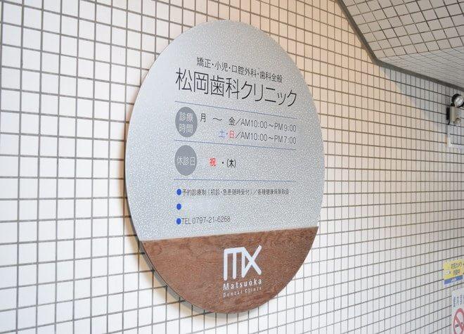 医療法人社団 芦屋M&S歯科・矯正クリニック 本院の写真6