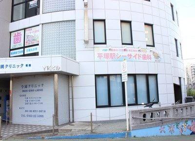 平塚駅 南口徒歩1分 平塚駅シーサイド歯科写真1
