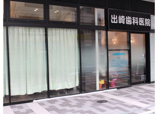 広島駅 出口徒歩3分 出崎歯科医院写真2